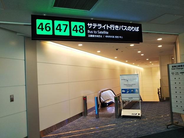 羽田空港46番ゲート