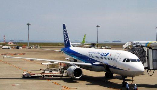 香川県高松空港から東京都羽田空港までANAの飛行機を利用
