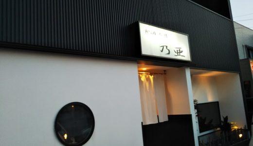 食酒工房 乃亜 のあ 丸亀市の牛タンの刺身が食べれるお店
