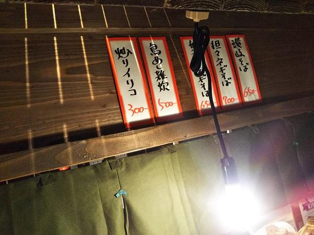 ヨナキヤ本舗メニュー2