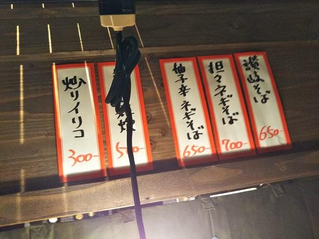 ヨナキヤ本舗メニュー3