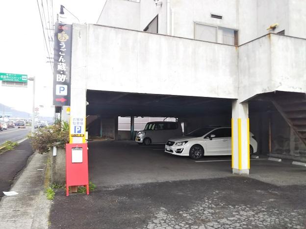 おうごん蔵・BU 駐車場