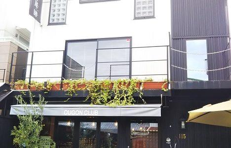 おうごん蔵・BU 丸亀市のおしゃれcafe 夜cafeもあり