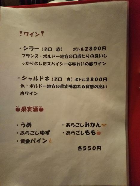 おうごん蔵・BU メニュー10