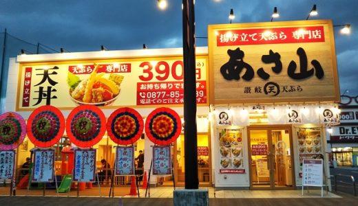 揚げ立て天ぷら あさ山 パブリックプラザ丸亀にオープン