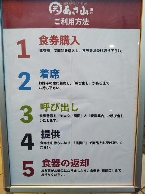 天ぷら あさ山 注文の流れ