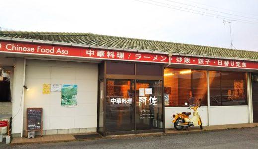 中華 阿佐 丸亀市のリーズナブルで本格中華が食べられるお店