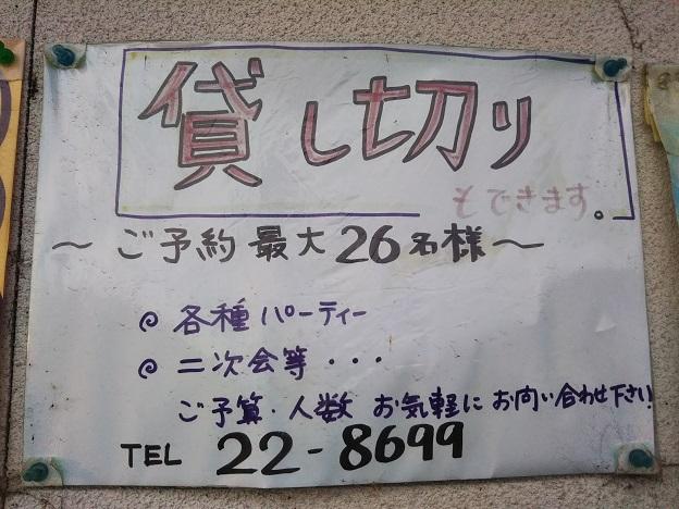 中華阿佐 貼り紙2