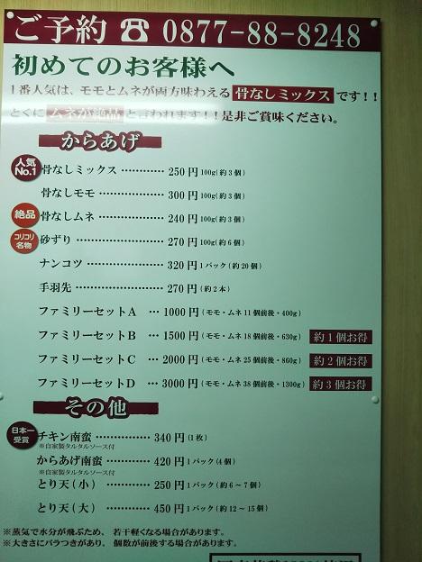 げんきや 善通寺店メニュー1