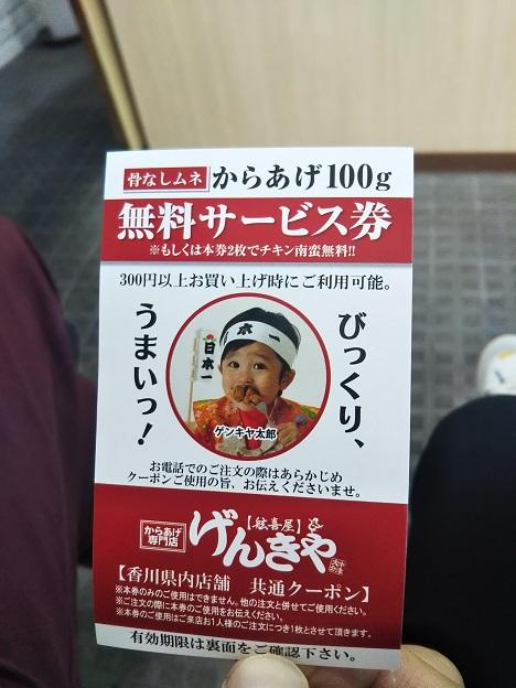 げんきや 善通寺店 サービス券
