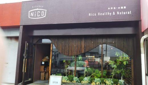 Kitchen Nico(キッチンニコ)丸亀市のバランスの取れたお弁当屋さん