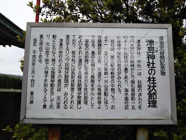 津嶋神社説明