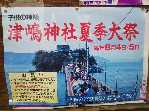 津嶋神社 夏季大祭