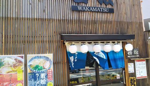 ラーメン若松 高松市牟礼町 屋台から始まったラーメン