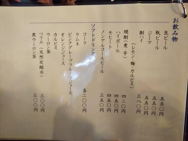 ラーメン若松 メニュー3