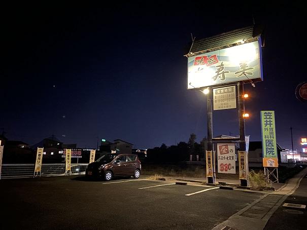 真寿美看板と駐車場