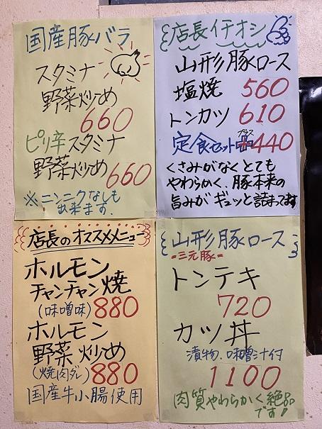 真寿美の定食メニューと価格
