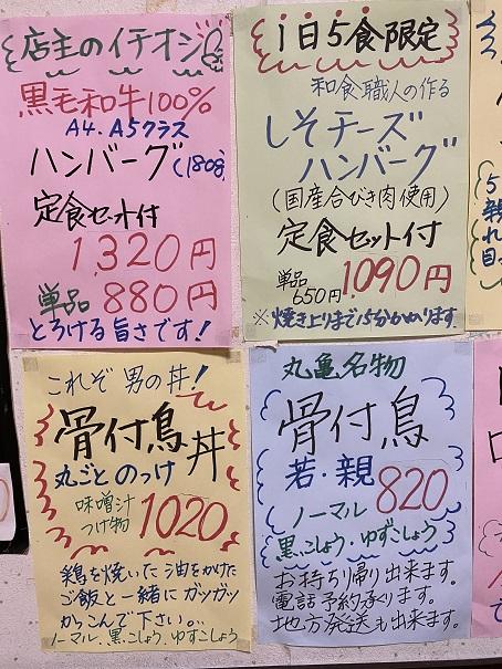 真寿美定食メニュー