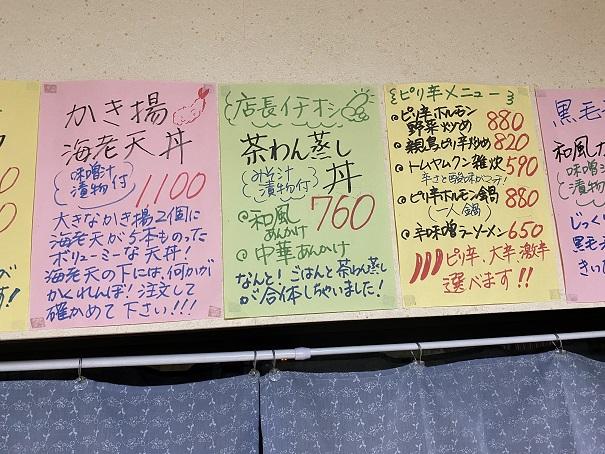 真寿美定食メニュー8