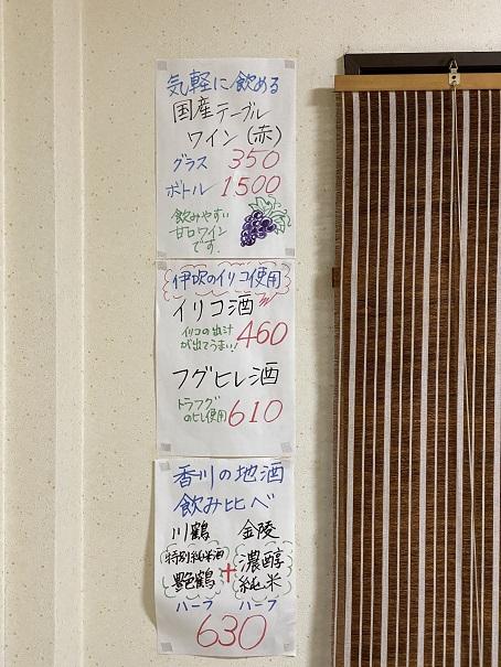 真寿美お酒のメニュー3