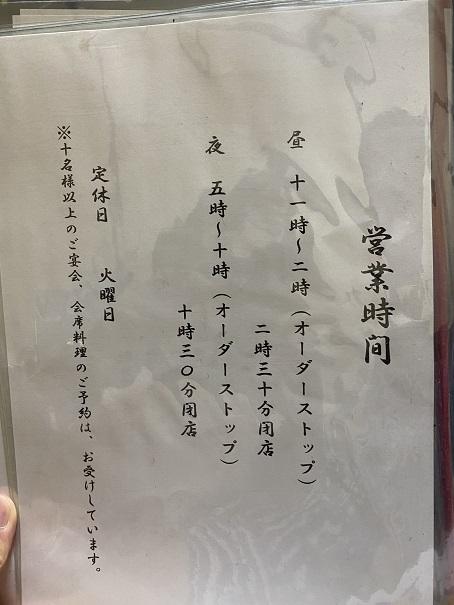 真寿美営業時間と定休日