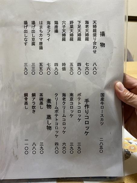 真寿美居酒屋一品メニュー3
