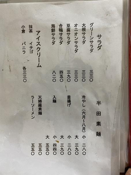 真寿美居酒屋一品メニュー4