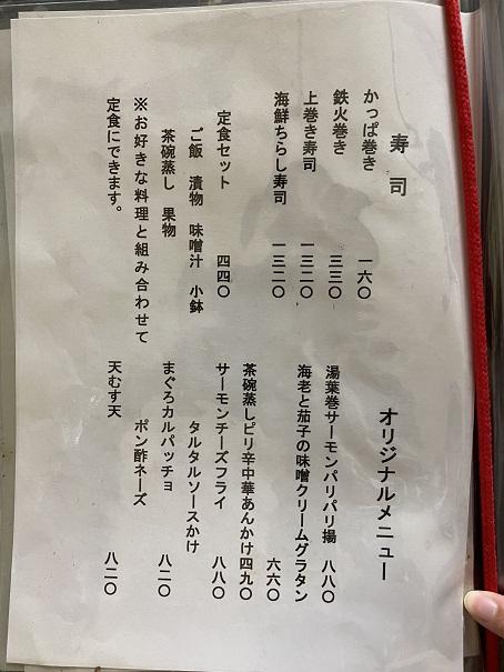 真寿美居酒屋一品メニュー6