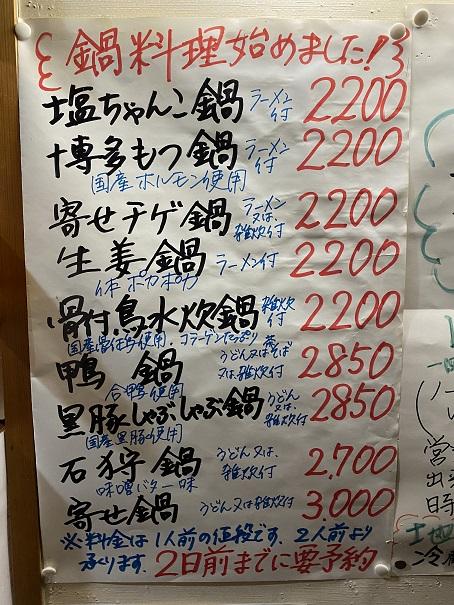 真寿美鍋メニューと価格