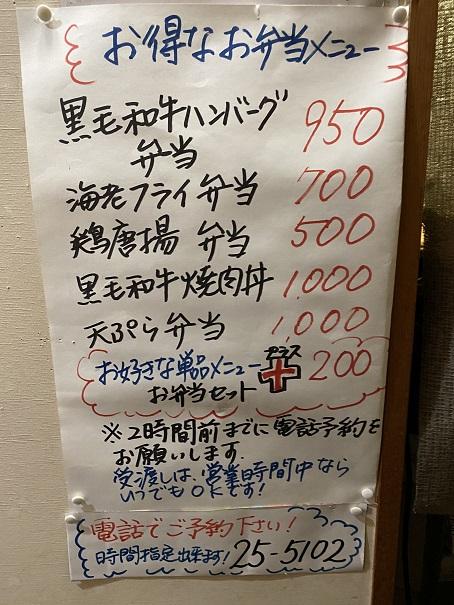 真寿美お弁当メニューと価格