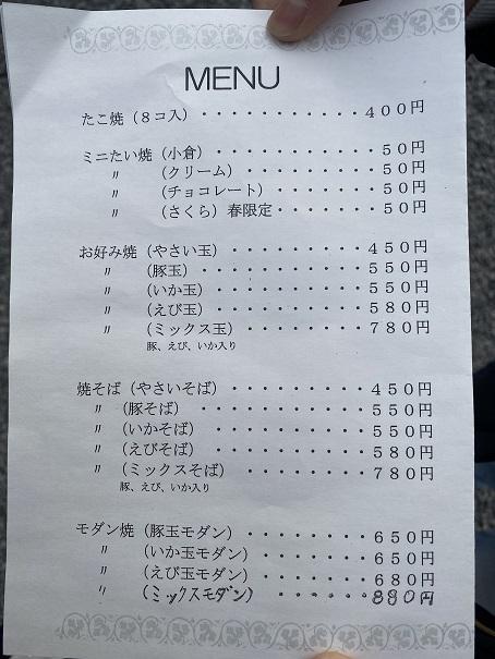 お好み焼楓ちゃんメニューと価格