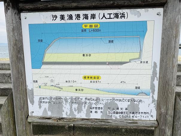 沙美海水浴場東浜平面図