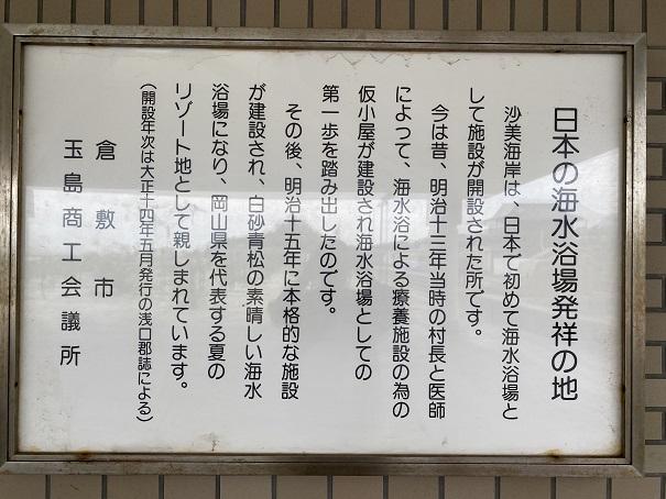 沙美海水浴場日本最古の説明