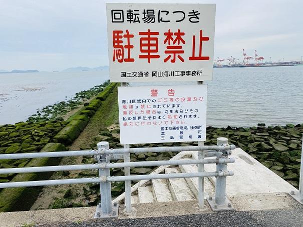 高梁川河口 駐車禁止