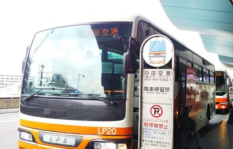 羽田空港 成田空港間のリムジンバスは荷物も2個預けれてトイレもあり便利