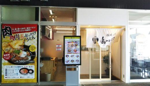 島のいぶき 四国の玄関口JR坂出駅にうどん屋さんオープン