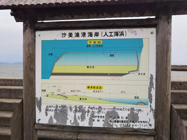 沙美海水浴場 東浜看板1