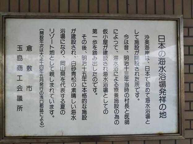 沙美海水浴場 日本海水浴場発祥の地