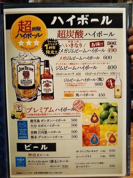 ぶつぎりたんちゃん丸亀店 メニュー6