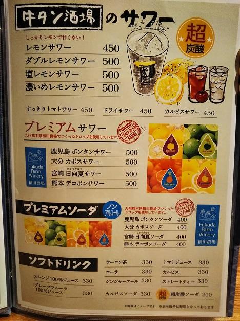 ぶつぎりたんちゃん丸亀店 メニュー8