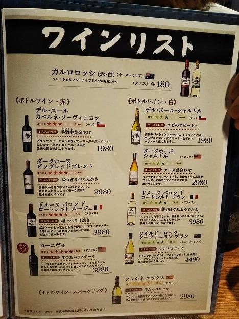 ぶつぎりたんちゃん丸亀店 メニュー10