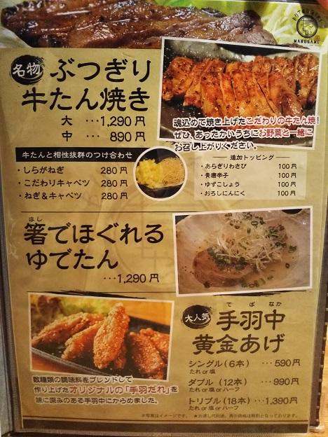 ぶつぎりたんちゃん丸亀店 メニュー1