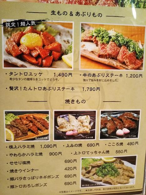 ぶつぎりたんちゃん丸亀店 メニュー2
