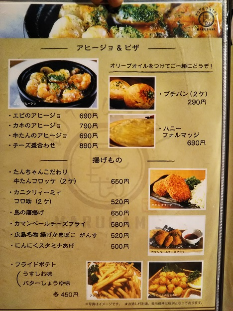 ぶつぎりたんちゃん丸亀店 メニュー4