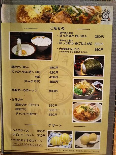 ぶつぎりたんちゃん丸亀店 メニュー5