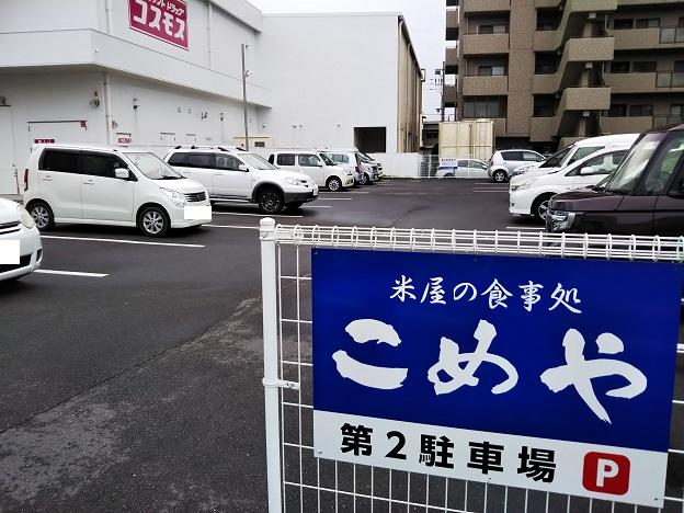 こめや 駐車場2