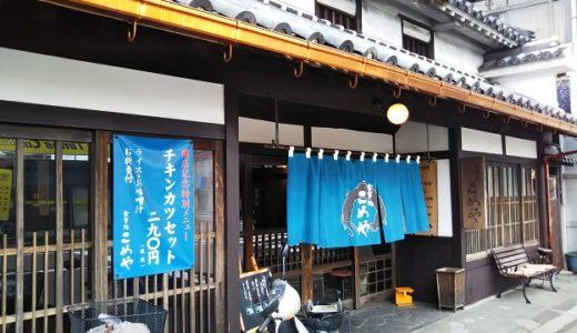 こめや 坂出市のお米屋さんのお食事処 安くておいしい定食屋さん