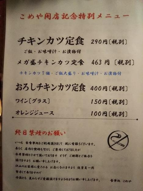こめや メニュー1