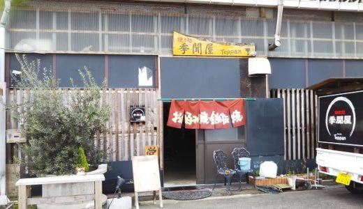 焼き処 季聞屋(きぶんや)丸亀市のご当地料理