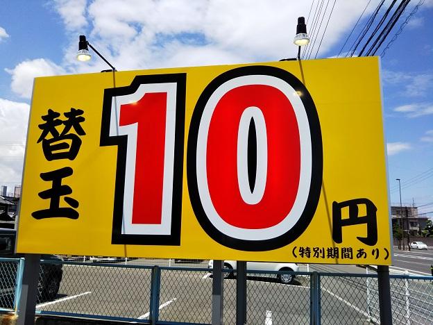 ろくの家 食堂替玉10円